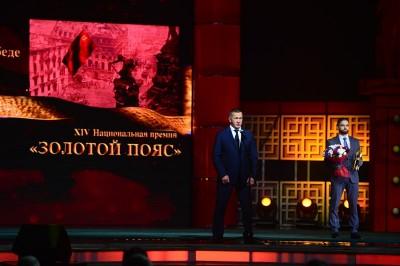 XIV Церемония вручения национальной премии в области боевых искусств «Золотой Пояс»