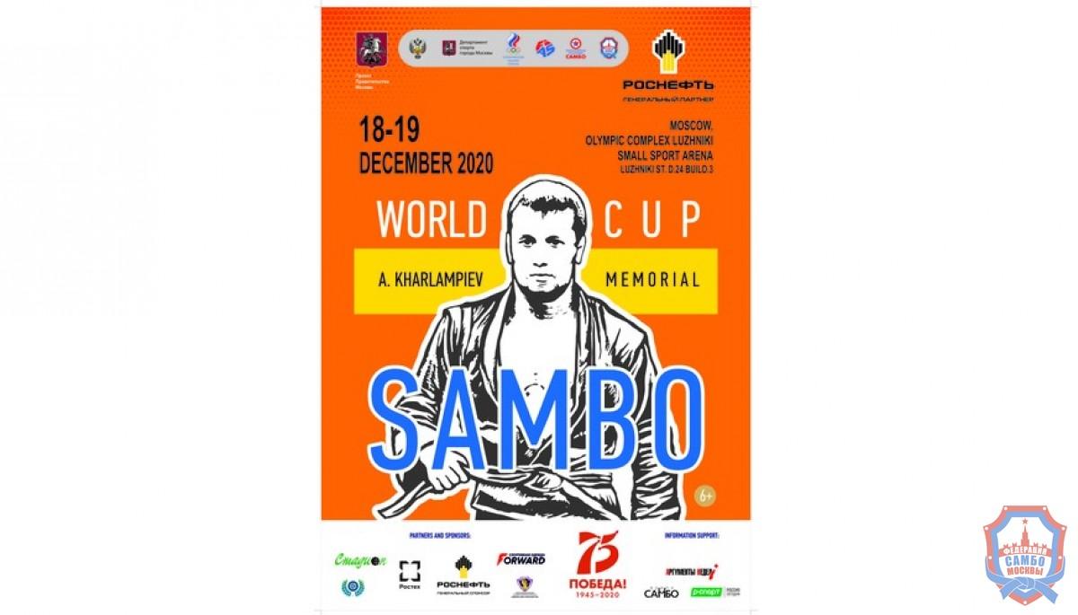 Анонс: в Москве пройдет Кубок мира по самбо «Мемориал Харлампиева»