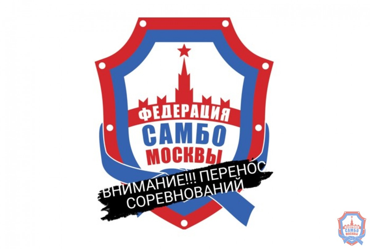 Изменились сроки и место проведения соревнований по самбо