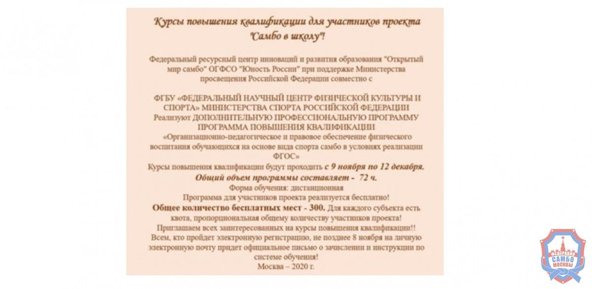 Курсы повышения квалификации в рамках Всероссийского проекта «Самбо в школу»