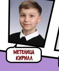 Кирилл Метелица